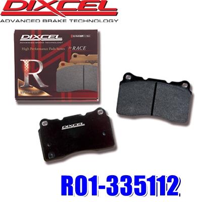 R01-335112 ディクセル R01タイプ レース/ラリー向けレーシングブレーキパッド 左右セット