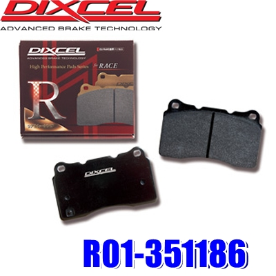 R01-351186 ディクセル R01タイプ レース/ラリー向けレーシングブレーキパッド 左右セット