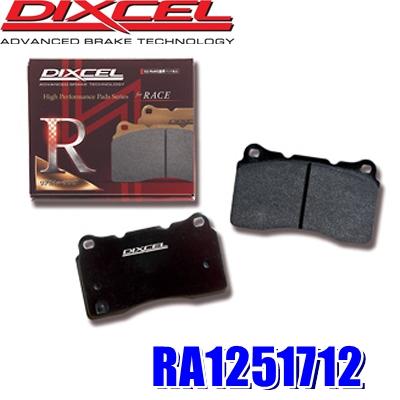 RA1251712 ディクセル RAタイプ レース/ラリー向けレーシングブレーキパッド 左右セット