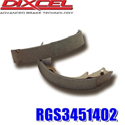 RGS3451402 RGSタイプ スポーツ&コンペティション用リヤシュー 車検対応 左右セット