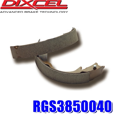 RGS3850040 RGSタイプ スポーツ&コンペティション用リヤシュー 車検対応 左右セット