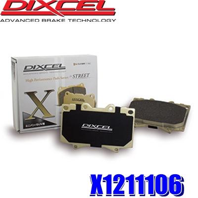 X1211106 ディクセル Xタイプ 重量級ミニバン/SUV用ブレーキパッド 車検対応 左右セット