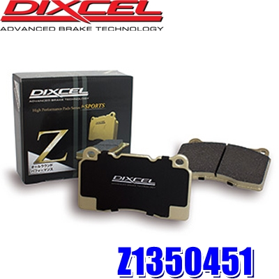 Z1350451 ディクセル Zタイプ ストリート~サーキット対応超オールラウンドスポーツパッド 車検対応 左右セット