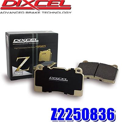 Z2250836 ディクセル Zタイプ ストリート~サーキット対応超オールラウンドスポーツパッド 車検対応 左右セット