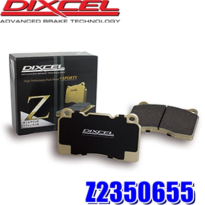Z2350655 ディクセル Zタイプ ストリート~サーキット対応超オールラウンドスポーツパッド 車検対応 左右セット