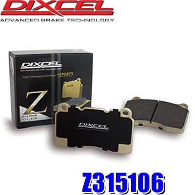 Z315106 ディクセル Zタイプ ストリート~サーキット対応超オールラウンドスポーツパッド 車検対応 左右セット
