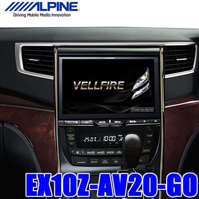 【在庫あり 4日より発送】EX10Z-AV20-GO アルパインBIG X 20系アルファード/ヴェルファイア専用10インチ フルセグ地デジ/DVD/USB/SD/Bluetooth/Wi-Fi/HDMI カーナビ