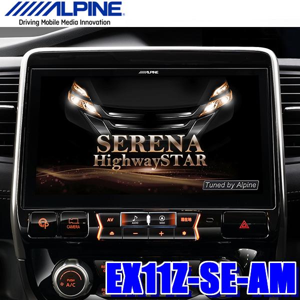 7/25 24時間限定【カードでPT16倍確定!】※要エントリーEX11Z-SE-AM アルパイン BIG X11 C27セレナ専用11インチワイドWXGAフルセグ地デジ/DVD/USB/SD/Bluetooth/Wi-Fi/HDMI入出力搭載 カーナビ