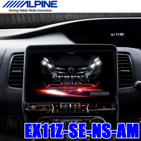 【在庫あり 4日より発送】EX11Z-SE-NS-AM アルパイン BIG X11 C27セレナNISMO専用11インチワイドWXGAフルセグ地デジ/DVD/USB/SD/Bluetooth/Wi-Fi/HDMI カーナビ
