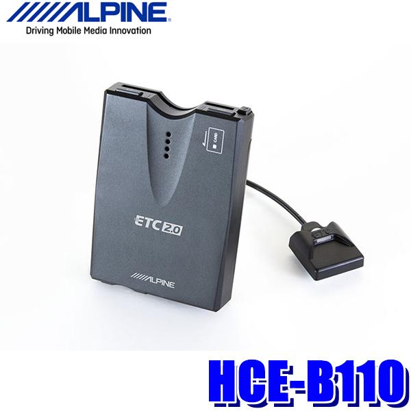 【在庫あり】HCE-B110 アルパイン ETC2.0車載器 アンテナ分離型 カーナビ連動タイプ