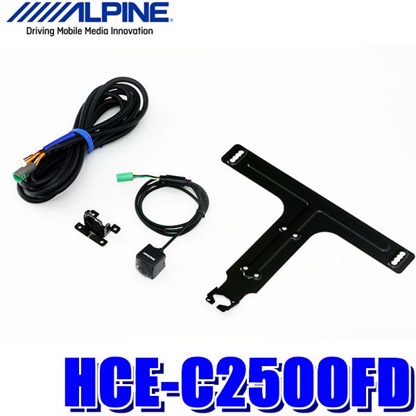 【在庫あり 土曜も発送】HCE-C2500FD アルパイン アルパイン製ナビ専用マルチビュー・フロントカメラ ブラック