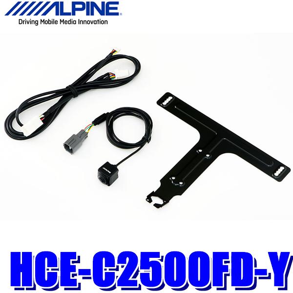 【在庫あり 土曜も発送】HCE-C2500FD-Y アルパイン トヨタ車ダイレクト接続マルチビュー・フロントカメラ ブラック