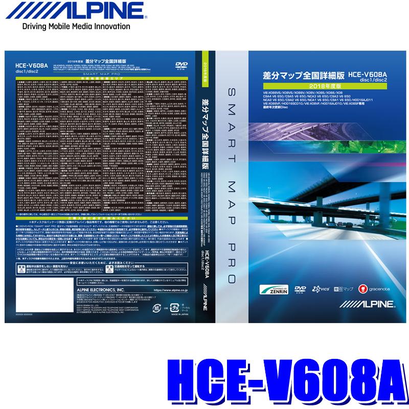 【在庫あり GWも発送】HCE-V608A アルパイン 2018年度更新版地図更新ソフト X088/X08シリーズ用