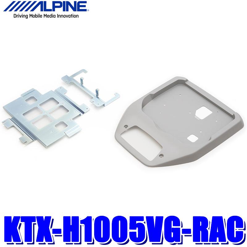 【在庫あり 4日より発送】KTX-H1005VG-RAC アルパイン RP1/RP2/RP3/RP4ステップワゴン(後席オートエアコン付)専用 12.8型リアビジョン(取付キット)