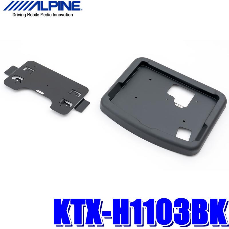 【在庫あり GWも発送】KTX-H1103BK アルパイン JF3/JF4 N-BOXカスタム専用 10.2型/10.1型リアビジョンパーフェクトフィット(取付キット)