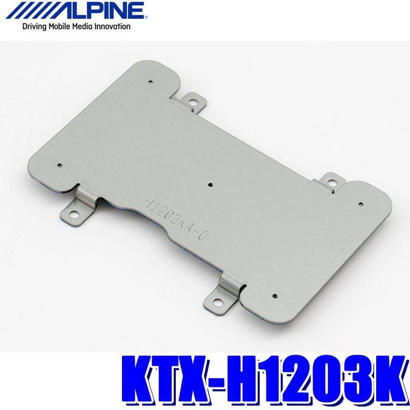 KTX-H1203K アルパイン RC1/RC2/RC4オデッセイ専用 10.2型/10.1型リアビジョンパーフェクトフィット(取付キット)