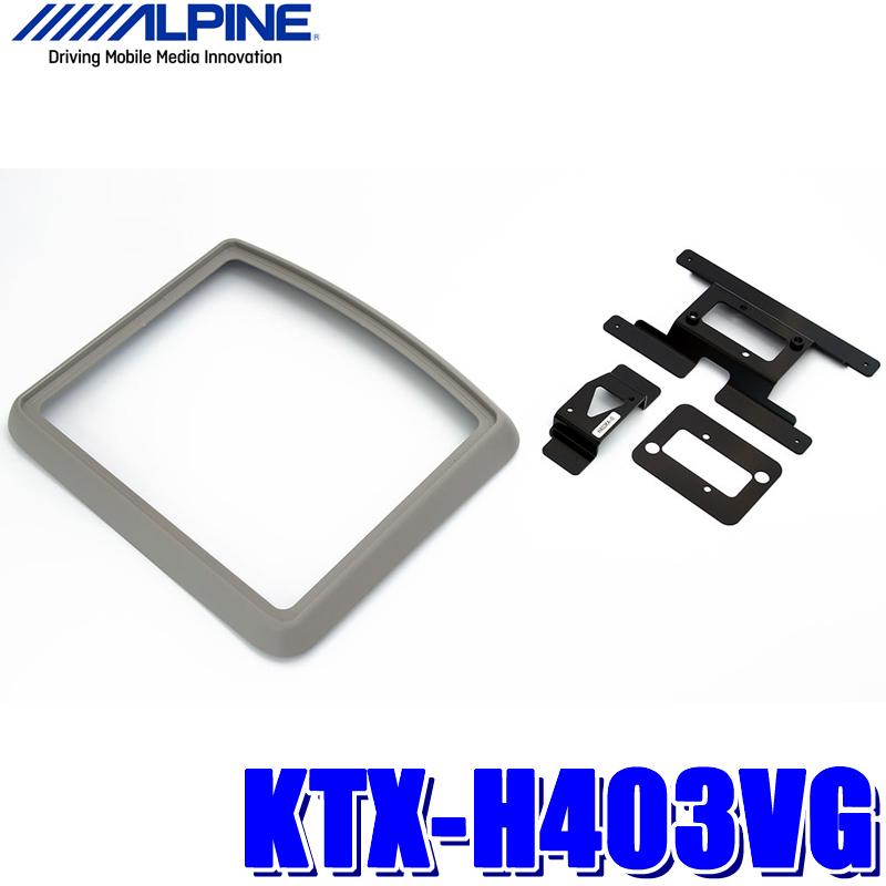 KTX-H403VG アルパイン GB3・4/GP3フリード専用 10.2型/10.1型リアビジョンパーフェクトフィット(取付キット)