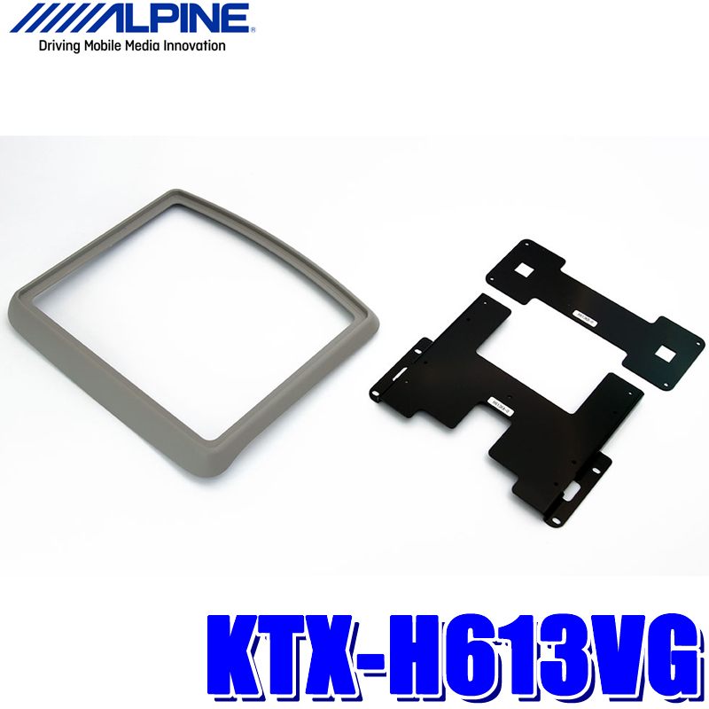 【在庫あり 土曜も発送】KTX-H613VG アルパイン RK1/RK2/RK5/RK6ステップワゴン専用 10.2型/10.1型リアビジョンパーフェクトフィット(取付キット)