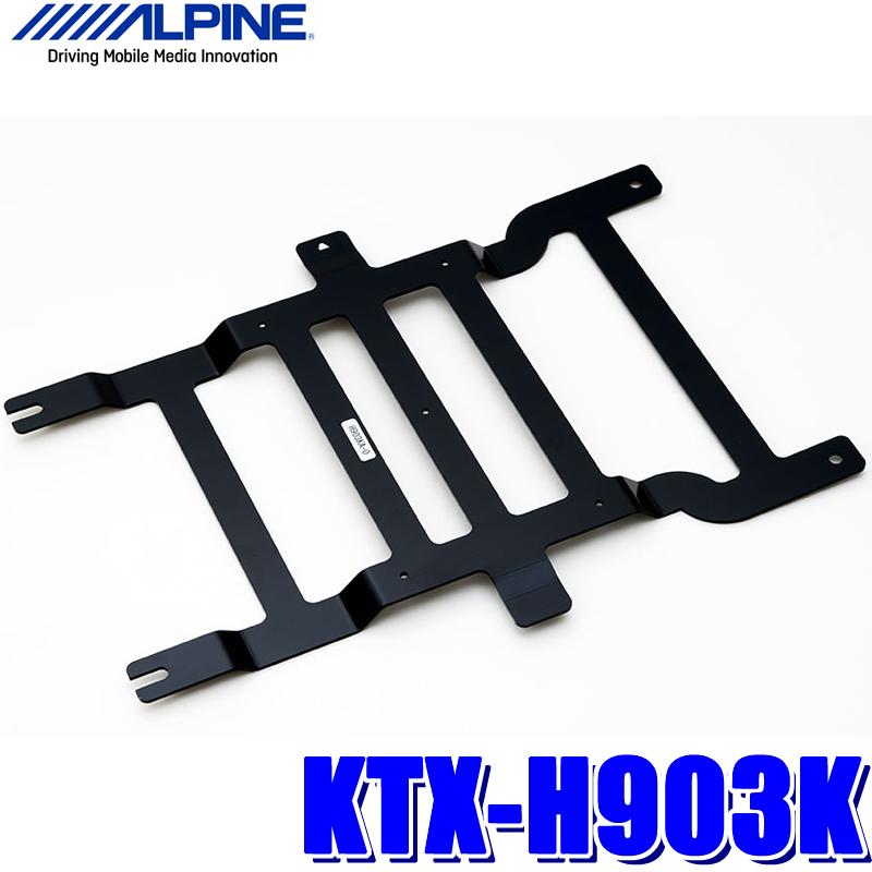 【在庫あり GWも発送】KTX-H903K アルパイン RP1/RP2/RP3/RP4ステップワゴン専用 10.2型/10.1型リアビジョンパーフェクトフィット(取付キット)