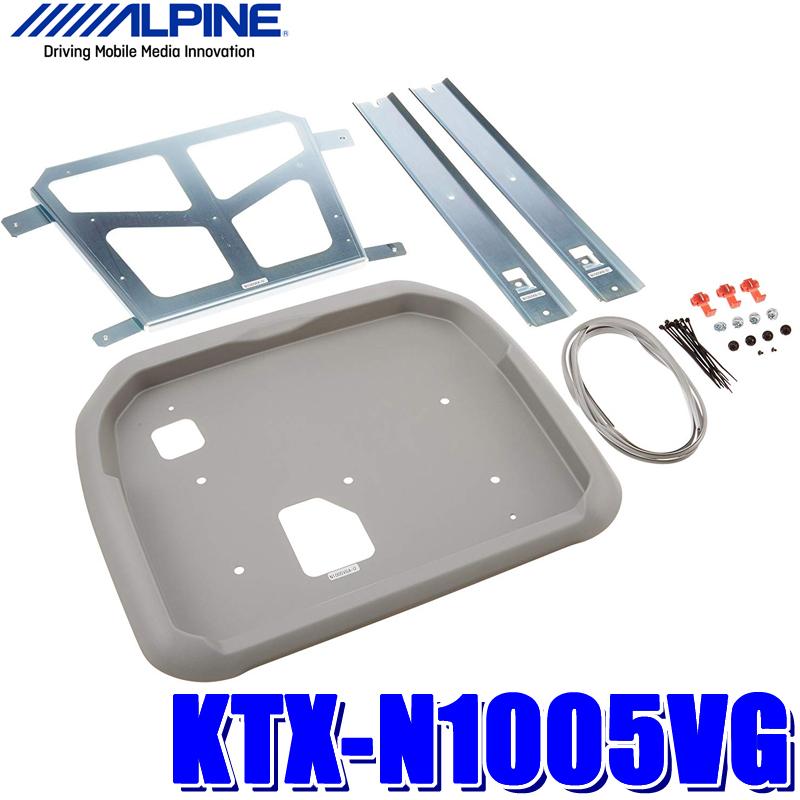 KTX-N1005VG アルパイン C27系セレナ専用 12.8型リアビジョンパーフェクトフィット(取付キット)