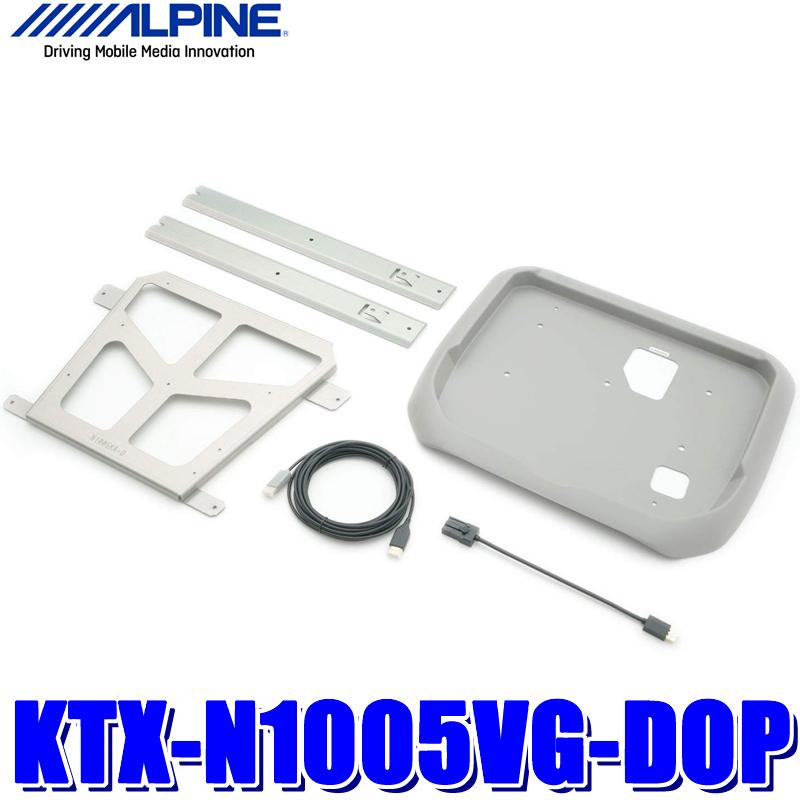 【在庫あり GWも発送】KTX-N1005VG-DOP アルパイン C27系セレナ(ディーラーオプションナビ付)専用 12.8型リアビジョンパーフェクトフィット(取付キット)