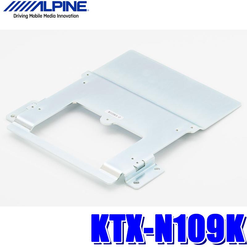 【在庫あり 土曜も発送】KTX-N109K アルパイン T32系エクストレイル専用 10.2型/10.1型リアビジョンパーフェクトフィット(取付キット)