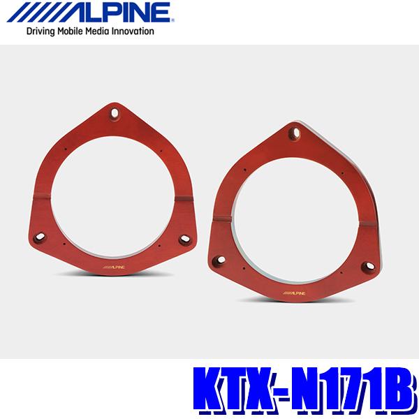 全国送料無料 音響特性に優れたシナ合板を採用したインナーバッフル NV350キャラバン V36スカイラインなどに対応 高級品 マイカー割 エントリーでポイント最大5倍 9 4 1:59 土 20:00~9 初売り 17cmスピーカー取付用インナーバッフルボード 日産車用 11 KTX-N171B アルパイン