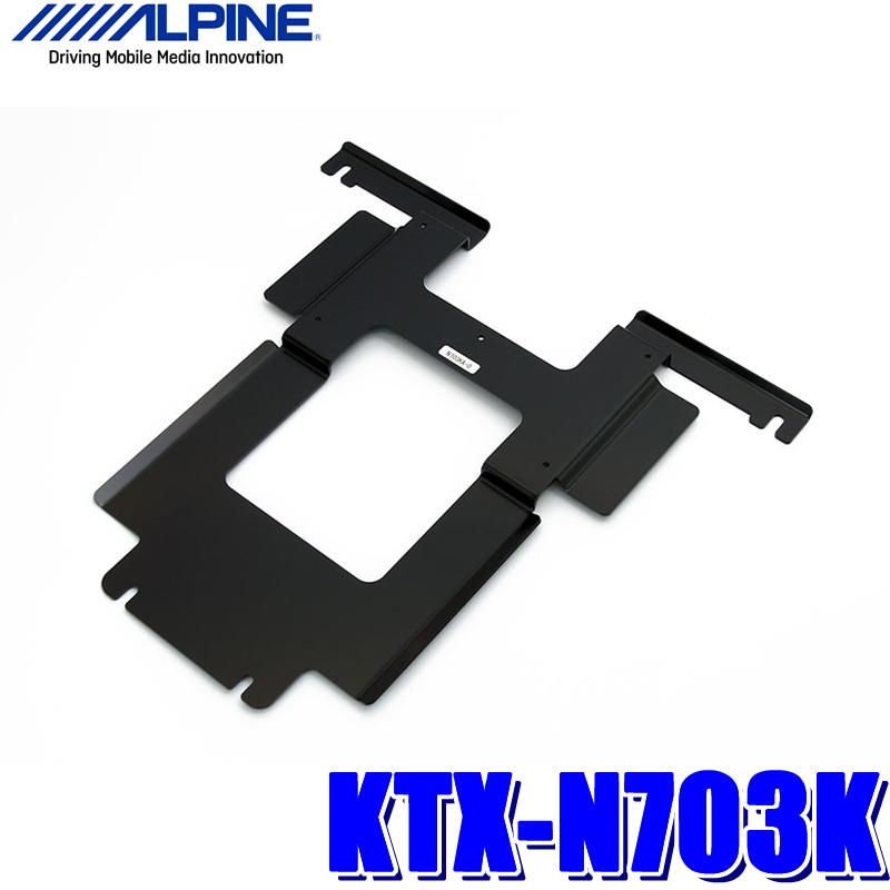 【在庫あり GWも発送】KTX-N703K アルパイン C26系セレナ専用 10.2型/10.1型リアビジョンパーフェクトフィット(取付キット)