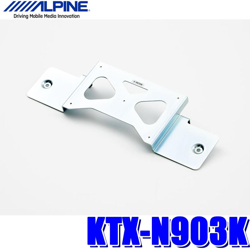 【在庫あり】KTX-N903K アルパイン C27系セレナ(ディーラーオプションナビ無し)専用 10.2型/10.1型リアビジョンパーフェクトフィット(取付キット)