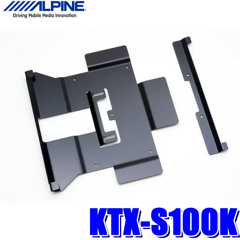 KTX-S100K アルパイン MH34SワゴンR専用 10.2型/10.1型リアビジョンパーフェクトフィット(取付キット)