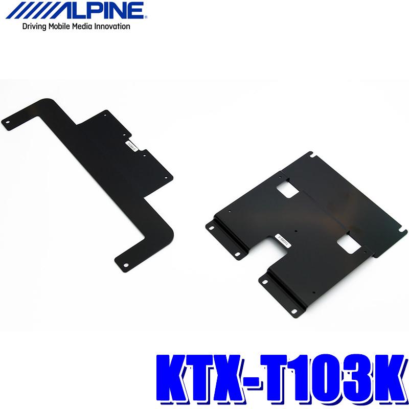 【在庫あり GWも発送】KTX-T103K アルパイン CV4W/CV5WデリカD:5専用 10.2型/10.1型リアビジョンパーフェクトフィット(取付キット)