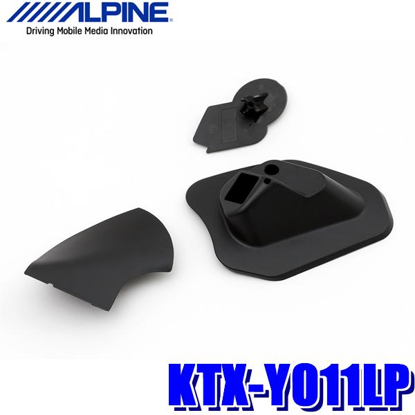 【在庫あり 土曜も発送】KTX-Y011LP アルパイン 150系ランクルプラド専用サイドビューカメラパーフェクトフィット(サイドカメラ取付キット)