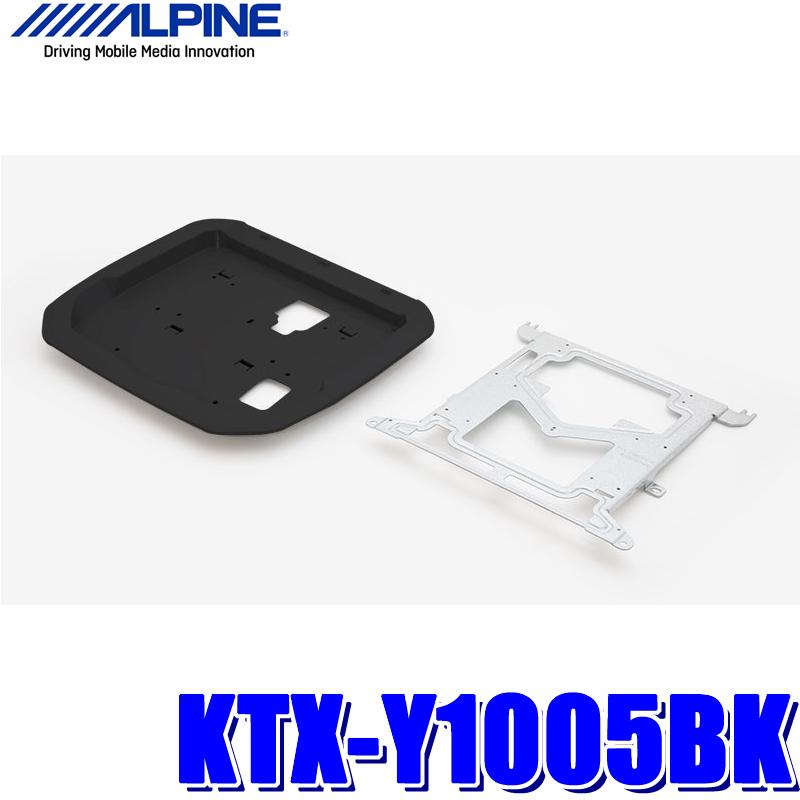【在庫あり GWも発送】KTX-Y1005BK アルパイン 30系アルファード/ヴェルファイア専用 12.8型/11.5型/11.4型リアビジョンパーフェクトフィット(取付キット)
