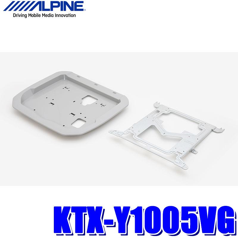 【在庫あり 土曜も発送】KTX-Y1005VG アルパイン 30系アルファード/ヴェルファイア専用 12.8型/11.5型/11.4型リアビジョンパーフェクトフィット(取付キット)