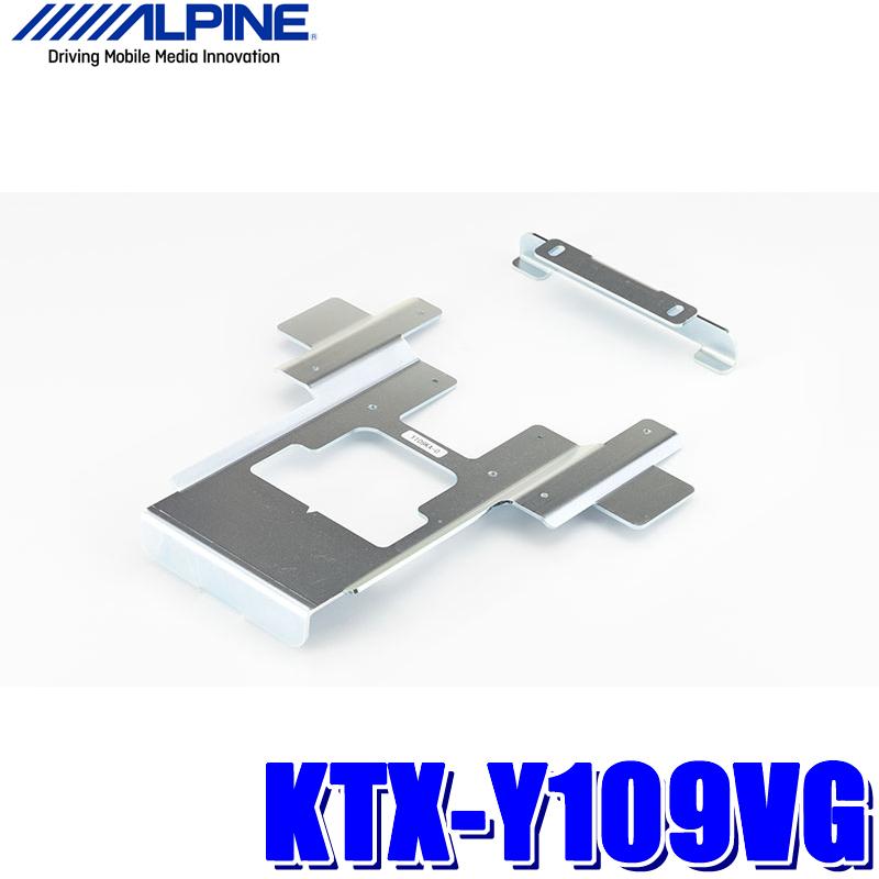 KTX-Y109VG アルパイン 60系ハリアー専用 9型リアビジョンパーフェクトフィット(取付キット)