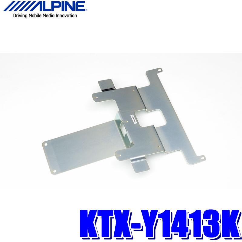 KTX-Y1413K アルパイン 80系ノア/ヴォクシー/エスクァイア専用 10.2型/10.1型リアビジョンパーフェクトフィット(取付キット)