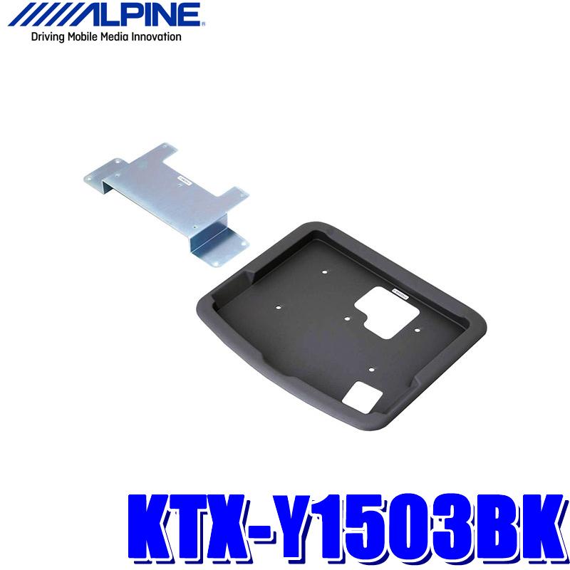 【在庫あり GWも発送】KTX-Y1503BK アルパイン 30系アルファード/ヴェルファイア専用 10.2型/10.1型リアビジョンパーフェクトフィット(取付キット)