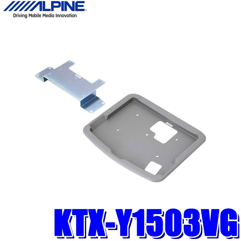【在庫あり GWも発送】KTX-Y1503VG アルパイン 30系アルファード/ヴェルファイア専用 10.2型/10.1型リアビジョンパーフェクトフィット(取付キット)