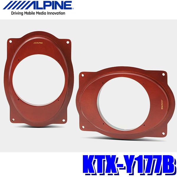 全国送料無料 音響特性に優れたシナ合板を採用したインナーバッフル 20系アルファード ヴェルファイア 150系ランクルプラドなどに対応 全品送料無料 蔵 KTX-Y177B トヨタ車用 17cmスピーカー取付用インナーバッフルボード アルパイン