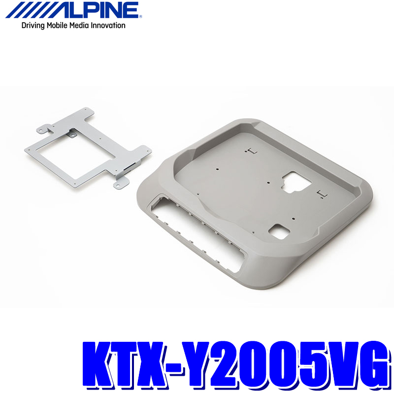 KTX-Y2005VG アルパイン 80系ノア/ヴォクシー/エスクァイア専用 12.8型リアビジョンパーフェクトフィット(取付キット)