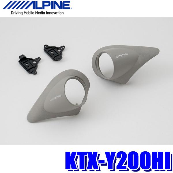 全国送料無料 トゥイーターを最高の音場が得られる場所にスマートに取付 KTX-Y200HI アルパイン 200系ハイエース専用Xシリーズスピーカー用トゥイーター取付キット 希望者のみラッピング無料 定番スタイル