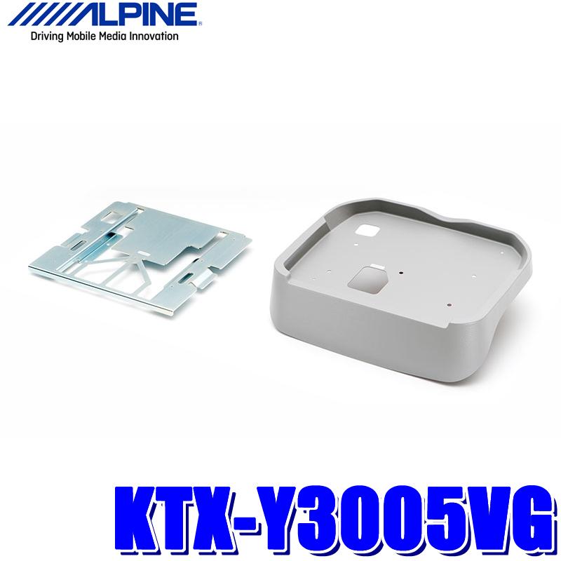 【在庫あり GWも発送】KTX-Y3005VG アルパイン 200系ハイエース(ノーマルルーフ)専用 12.8型リアビジョンパーフェクトフィット(取付キット)