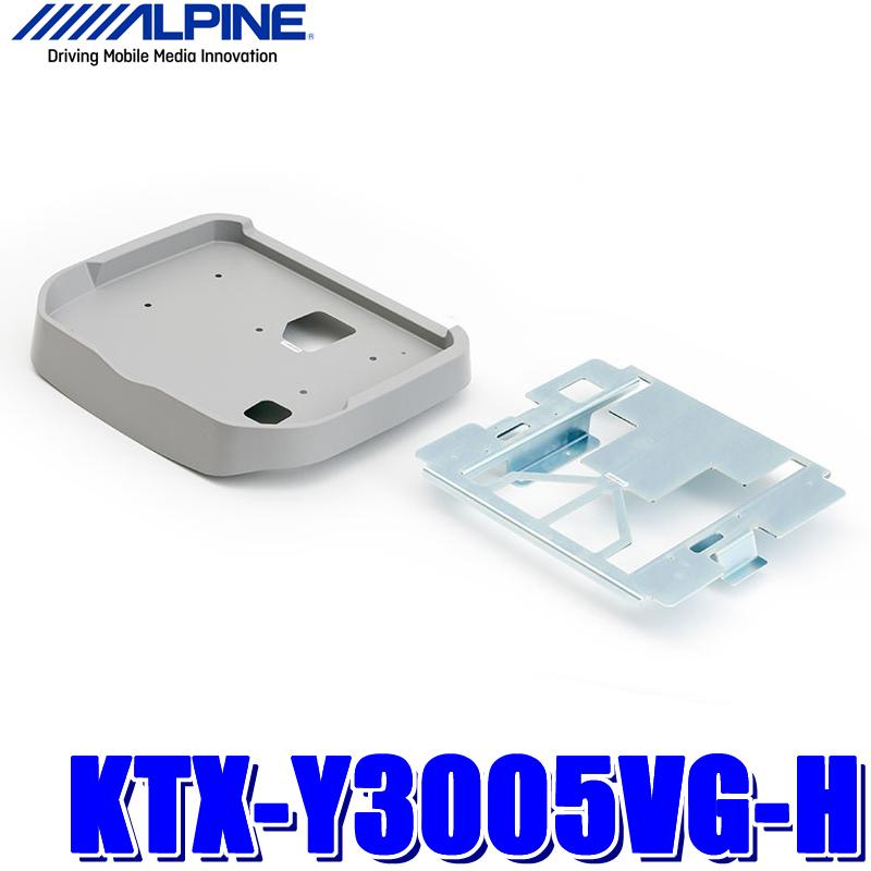 【在庫あり 土曜も発送】KTX-Y3005VG-H アルパイン 200系ハイエース(グランドキャビン)専用 12.8型リアビジョンパーフェクトフィット(取付キット)
