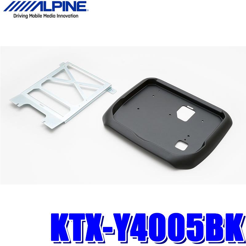 【在庫あり GWも発送】KTX-Y4005BK アルパイン 50系エスティマ専用 12.8型リアビジョンパーフェクトフィット(取付キット)