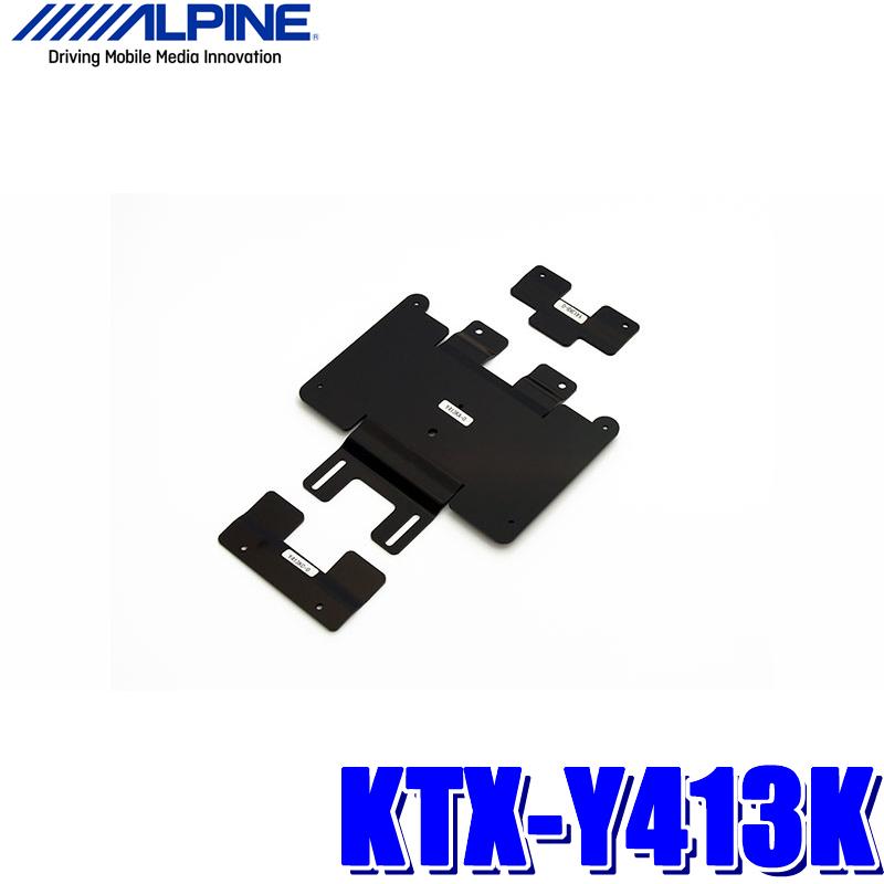 【在庫あり GWも発送】KTX-Y413K アルパイン 10系アイシス専用 10.2型/10.1型リアビジョンパーフェクトフィット(取付キット)