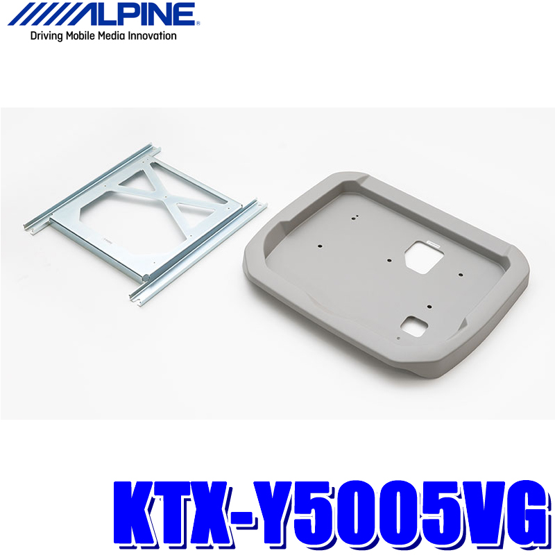 【在庫あり】KTX-Y5005VG アルパイン 20系アルファード/ヴェルファイア専用 12.8型リアビジョンパーフェクトフィット(取付キット)