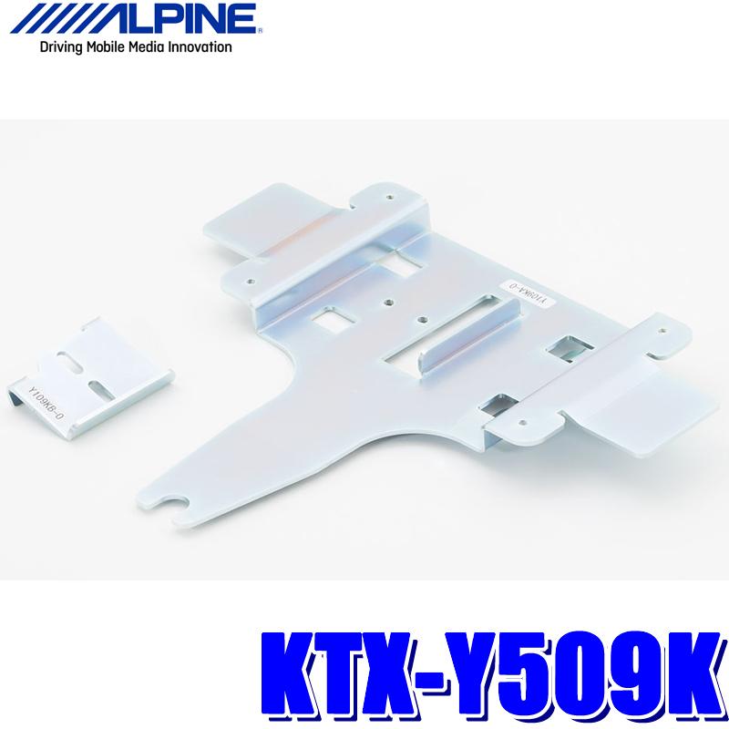 KTX-Y509K アルパイン 10系アクア専用 9型リアビジョンパーフェクトフィット(取付キット)