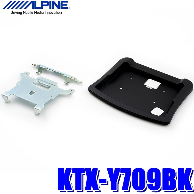 【在庫あり GWも発送】KTX-Y709BK アルパイン NGX50/ZGX50/ZYX10 C-HR専用 9型リアビジョンパーフェクトフィット(取付キット)