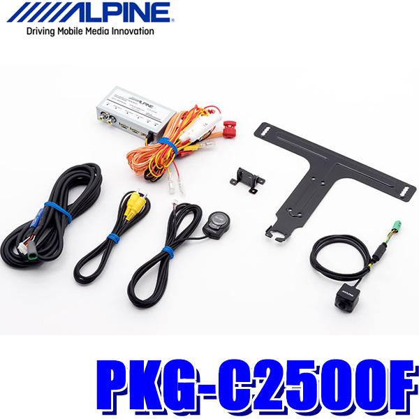 【在庫あり 土曜も発送】PKG-C2500F アルパイン RCA接続汎用マルチビュー・フロントカメラ ブラック