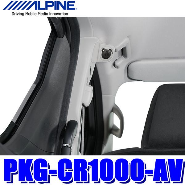 PKG-CR1000-AV アルパイン 30系アルファード/ヴェルファイア専用ルームカメラ ブラック